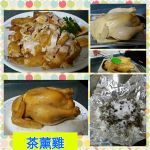 茶熏雞 9